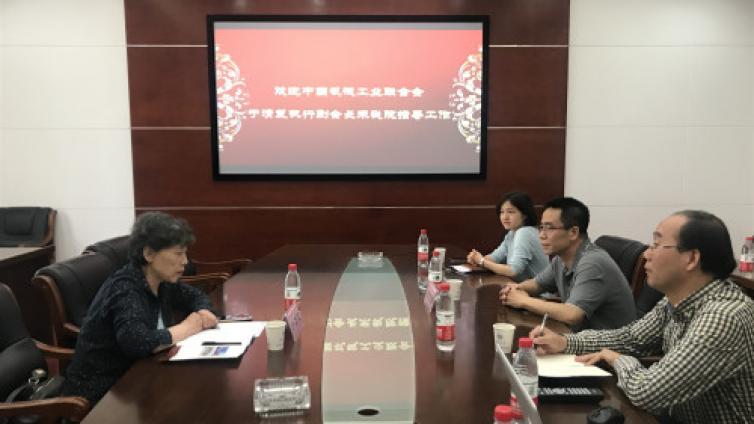 中国机械工业联合会于清笈执行副会长来我院调研
