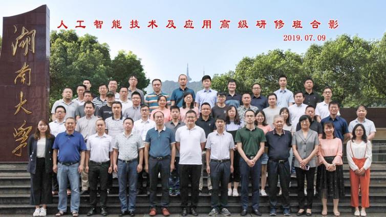 """""""人工智能技术及应用""""高研班在湖南大学举行开班典礼"""