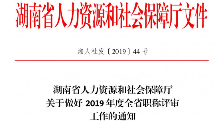 关于做好2019年度全省职称评审工作的通知