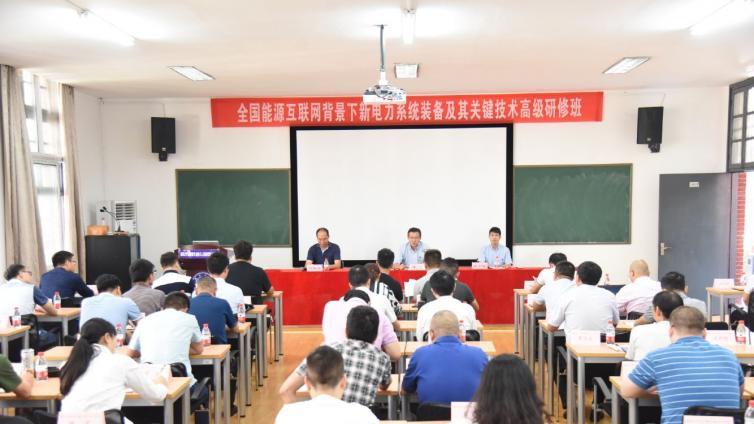 全国能源互联网背景下新电力系统装备及其关键技术 高级研修班在湖南大学开班