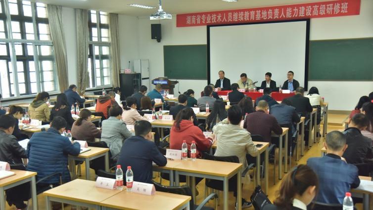 湖南省专业技术人员继续教育基地负责人能力建设高级研修班开班