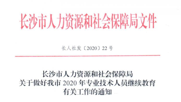 关于做好我市2020年专业技术人员继续教育有关工作的通知