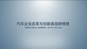【高研班】汽车企业改革与创新宣传片