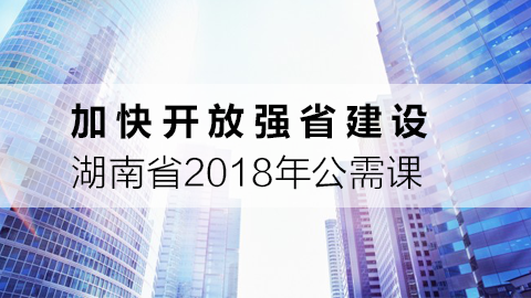 【2018公需课】加快开放强省建设